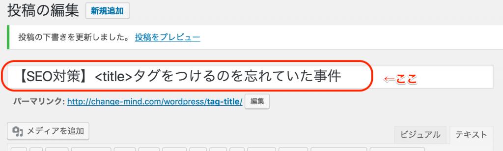 WordPressの記事編集画面でいれる標題は、titleタグではなくh2タグの設定でした