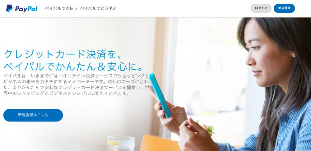 PayPalトップページ