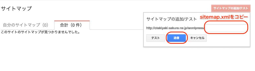 search_console_-_%e3%82%b5%e3%82%a4%e3%83%88%e3%83%9e%e3%83%83%e3%83%95%e3%82%9a_-_http___otakiyaki_sakura_ne_jp_wordpress_