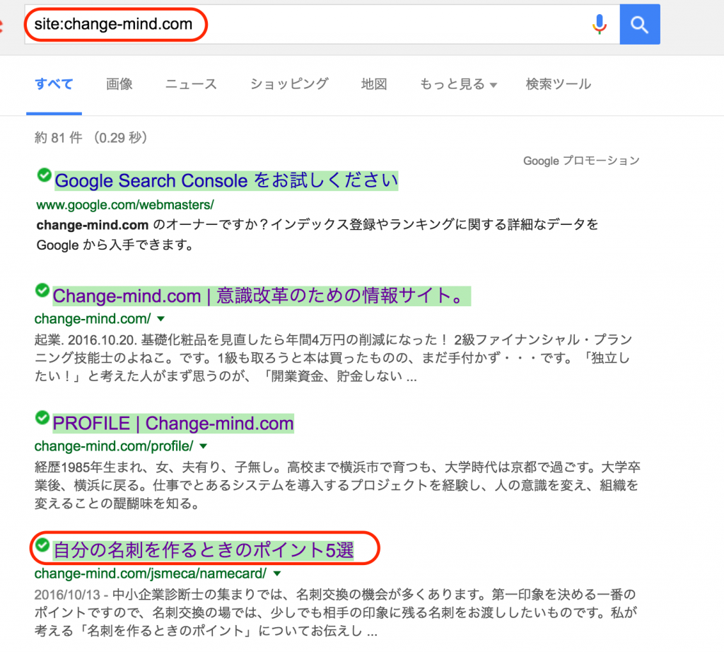 titleタグは、googleで検索したときのタイトルになります。